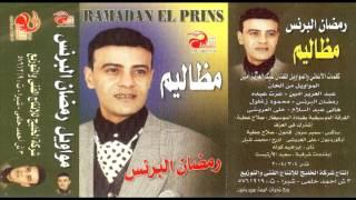 اغاني حصرية Ramadan El Brens - MAWAL MADAA7/رمضان البرنس -موال مدح تحميل MP3