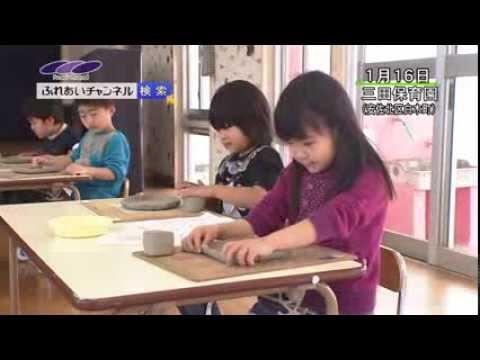 三田保育園の卒園制作 ふれあいチャンネル