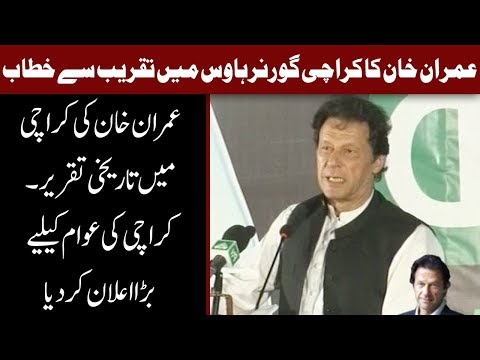We will meet all our targets because the nation has mobilised | Imran Khan Speech in Karachi
