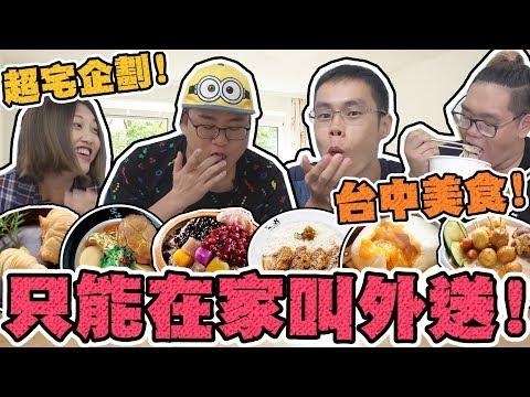 【Joeman】超宅企劃!三餐都在家叫外送美食!ft.foodpanda、阿晋、胡子、老婆