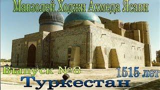 Туркестан,8 чудо света! Мавзолей Ходжи Ахмеда Ясави, автостопом из Костаная, (8 серия Туркестан)