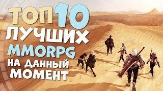 ТОП 10 ЛУЧШИХ ММОРПГ НА ДАННЫЙ МОМЕНТ! САМЫЕ ТОПОВЫЕ MMORPG В 2019 ГОДУ!