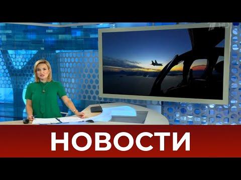 Выпуск новостей в 07:00 от 20.10.2020