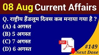 Next Dose #149 | 8 August 2018 Current Affairs | Daily Current Affairs | Current Affairs In Hindi