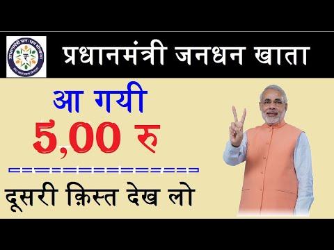 जनधन खाते में 500 रु की दूसरी किस्त आ गयी  , जनधन खाते में 500 की दूसरी क़िस्त आई या नहीं ऐसे जाने