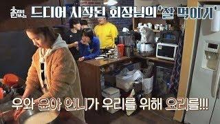 [2회 예고] 본격적인 '잘 먹이기'에 돌입한 민박집♥