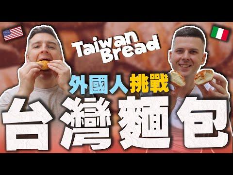 臺灣麵包讓外國人大驚呼