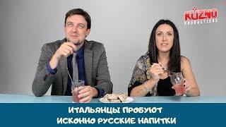 Итальянцы пробуют исконно русские напитки