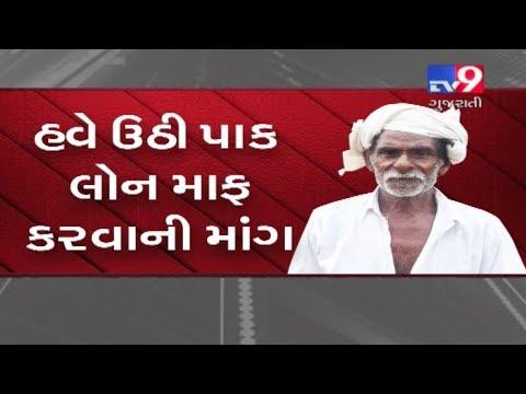 Unseasonal rains hit crops,  farmers demand loan waiver | Gandhinagar - Tv9