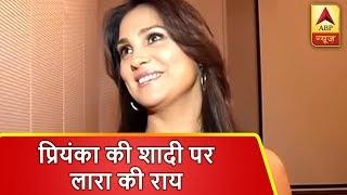 Priyanka Chopra की Nick Jonas से शादी को लेकर जानिए क्या कहा लारा दत्ता भूपति ने ?