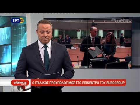 Τίτλοι Ειδήσεων ΕΡΤ3 19.00 | 05/11/2018 | ΕΡΤ