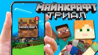 Minecraft TRIAL — Что это? Новая версия? | Майнкрафт Открытия