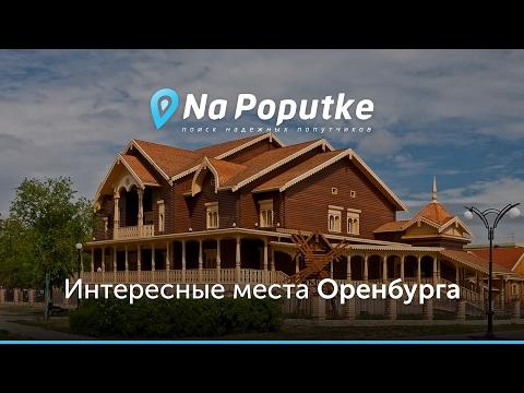 Достопримечательности Оренбурга. Попутчики из Кувандыка в Оренбург.