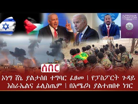 Ethiopia ሰበር - ኦነግ ሸኔ ያልታሰበ ተግባር ፈፀመ   የፓስፖርት ጉዳይ   እስራኤልና ፊሊስጤም   በአሜሪካ ያልተጠበቀ ነገር   Abel Birhanu
