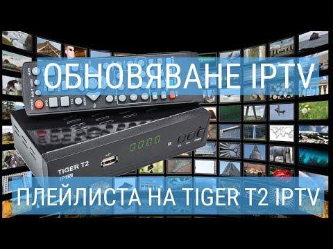 Как да си обновя IPTV плейлиста на Tiger T2 IPTV