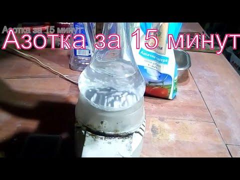 Как сделать азотную кислоту за 15 минут в домашних условиях...