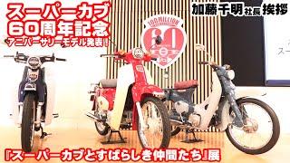 スーパーカブ60周年記念アニバーサリーモデル発表!特別展『スーパーカブとすばらしき仲間たち』展オープニングセレモニー