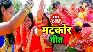 Matkor Geet || का लेबू ए फुआ माटी के कोड़ाई हो | Matkor In Bhojpuri Culture #matkorgeet - Download this Video in MP3, M4A, WEBM, MP4, 3GP