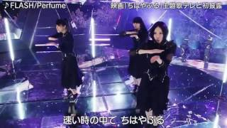 Perfumeちはやふる主題歌「FLASH」初披露!