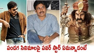 Pawan Kalyan About Chiranjeevi And Balakrishna Movies  TFC