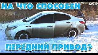 Легковые автомобили в снегу! Задний привод, передний или полный?