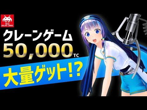 自腹で大量ゲットする!!!!!!【タイトーオンラインクレーン】#葵の生放送