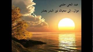 موال ـ إلى محياك نور البدر يعتذر عبد الحي حلمي تحميل MP3