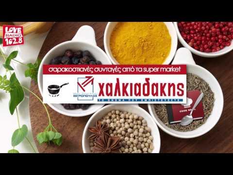 Νηστίσιμες Συνταγές: Νηστίσιμα σκαλτσούνια με ταχίνι