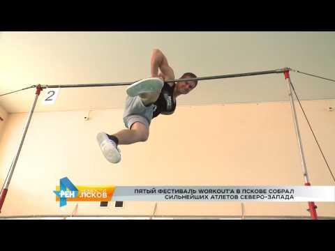 Новости Псков 07.11.2016 # Фестиваль WORKOUT в Пскове