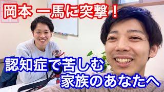 岡本さんに聞きました!