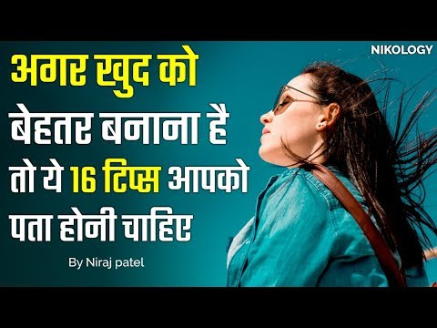 16 Practical Tips To Improve Yourself By Nikology | Hindi