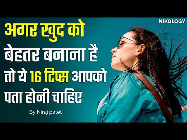 16 Practical Tips To Improve Yourself By Nikology   Hindi