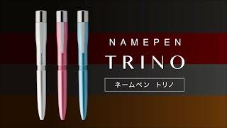 ネームペン トリノ