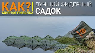 Какой садок лучше для рыбалки с берега