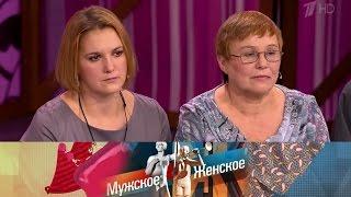 Мужское / Женское - Правильный выбор.  Выпуск от10.01.2017