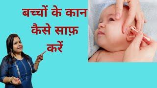 How to clean baby ears in hindi | बच्चों के कान कैसे साफ़ करें