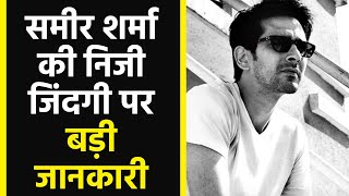 TV Actor Sameer Sharma की Personal Life से जुड़ी बड़ी जानकारी MUST WATCH | Boldsky - Download this Video in MP3, M4A, WEBM, MP4, 3GP