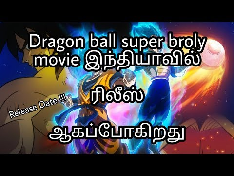 Dragon ball super broly movie going to release in india - tamil