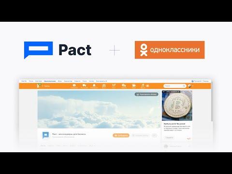 Видеообзор Пакт