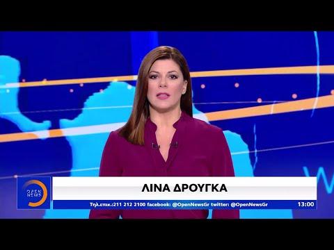 Μεσημεριανό Δελτίο 15/10/2019   OPEN TV