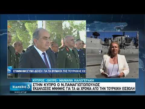 Kύπρος | Επίσημη επίσκεψη του Ν.Παναγιωτόπουλου για τις εκδηλώσεις μνήμης | 20/07/2020 | ΕΡΤ