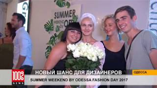 Продвигать украинское! Summer Weekend by Odessa Fashion Day 2017