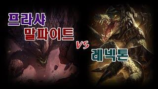 [프라샤] 탑 말파이트 VS 레넥톤 (Feat. 핵고수 바드) | TOP Malphite VS Renekton