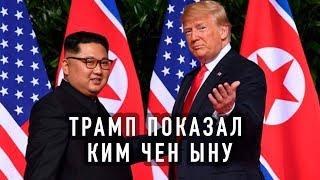 Трамп показал Ким Чен Ыну будущее