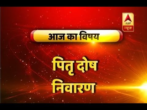 , title : 'GuruJi With Pawan Sinha: Know The Effects And Ways To Avoid Pitra Dosh During Pitru Paksha |ABP News
