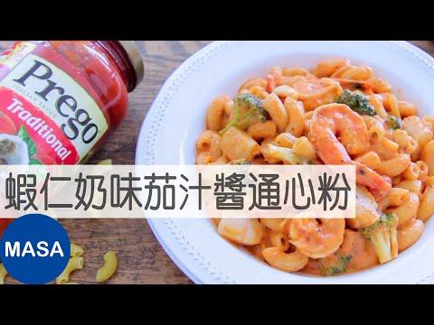 好吃的蝦仁紅醬通心粉義大利麵的做法