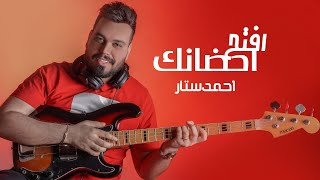 Ahmed Sattar - Aftah Ahdanak | احمد ستار - افتح احضانك (حصريا)| 2020 تحميل MP3