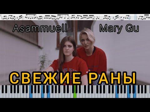 ASAMMUELL & Mary Gu - Свежие раны (кавер на пианино + ноты)