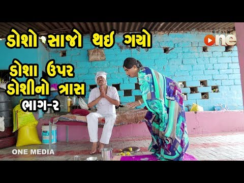 Dosha Upar Doshi no tras - Dosho Sajo Thay gayo    Part- 2   Gujarati Comedy   One Media