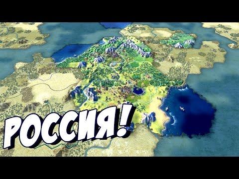 ЦИВИЛИЗАЦИЯ 6 ПРОХОЖДЕНИЕ ЗА РОССИЮ! #1 - Sid Meier's Civilization VI